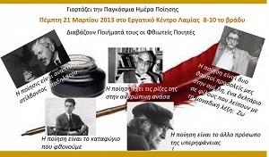 hmera_poihshs_1363690538