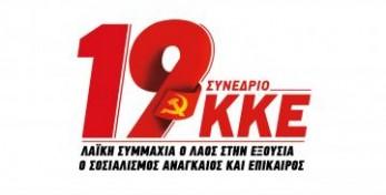 19-synedrio-logo
