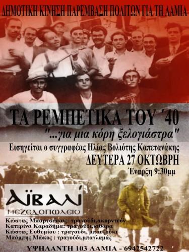 ΡΕΜΠΕΤΙΚΟ 40 1