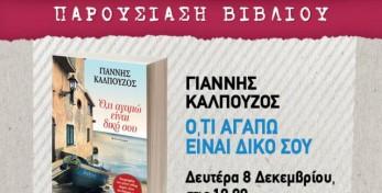 Afisa_KALPOUZOS_KENTRI_LAMIA_35x50 (1)