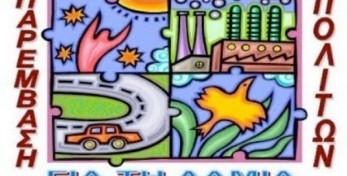 Παρέμβαση Πολιτών Λαμίας - σήμα
