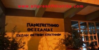 πανεπιστημιο 011