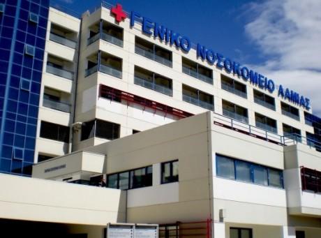 Νοσοκομείο-Λαμίας-640x480-640x399