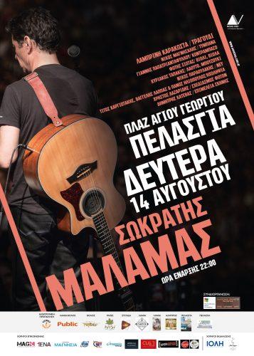 50x70_malamas_outlines_2017_pelasgia_N(1)