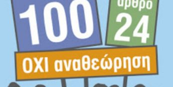 thumbnail_Initiative_article-100