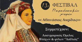 Copy of ΑΦΙΣΑ 13ο ΦΕΣΤΙΒΑΛ ΣΠΕΡΧΕΙΑΔΑ