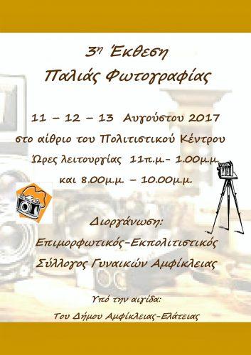 thumbnail_3η ΕΚΘΕΣΗ ΦΩΤΟΓΡΑΦΙΑΣ-Syllogos Gynaikon