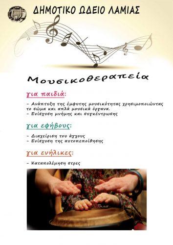 Τμήματα μουσικοθεραπείας