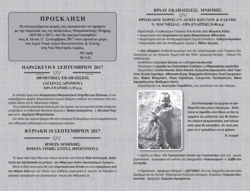 ionika2