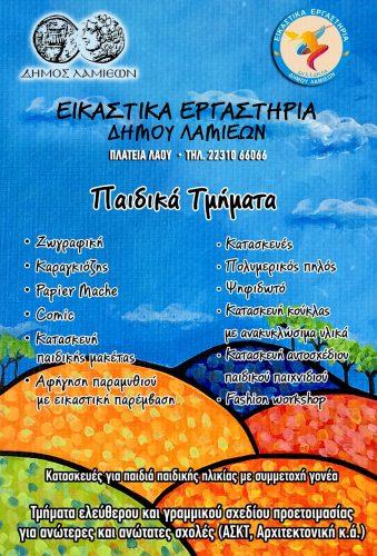 thumbnail_TMHMATA_POSTER_PAIDIKO