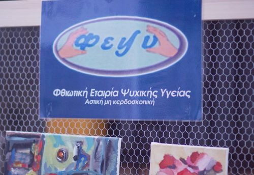 psixiki_ygeia-19