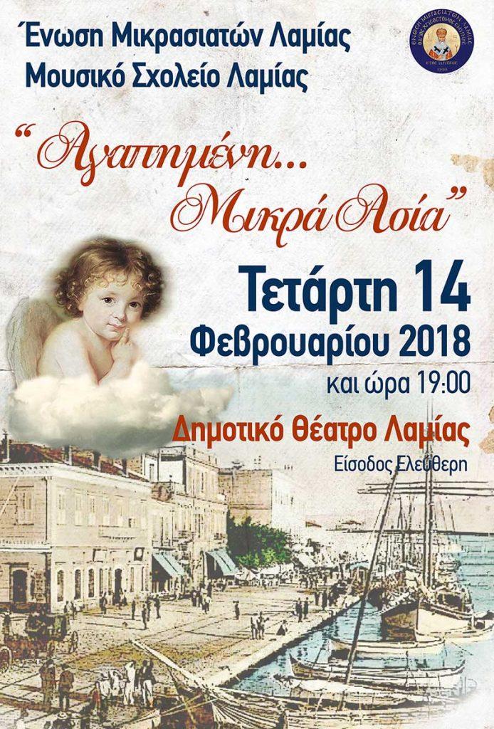 ΑΦΙΣΑ-ΕΚΔΗΛΩΣΗΣ-14-02-2018