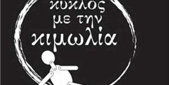 ο-κυκλος-με-την-κιμωλια-001