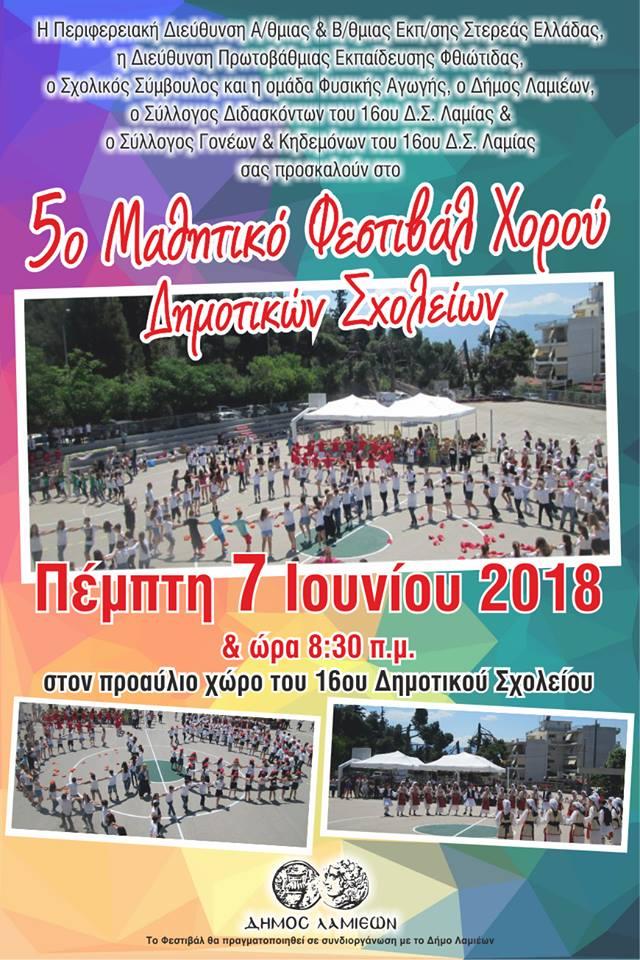5ο Μαθητικό Φεστιβάλ Χορού Δημοτικών Σχολείων αφίσα