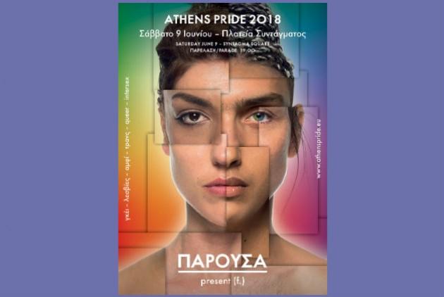 athens-pride-poster-2018